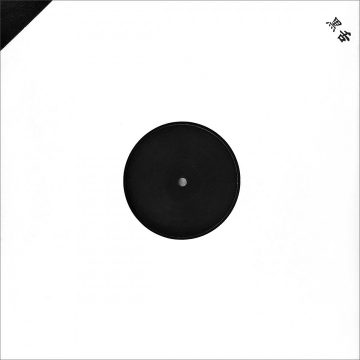 Side B of the house and electronic music vinyl record three, four, five from black tongue