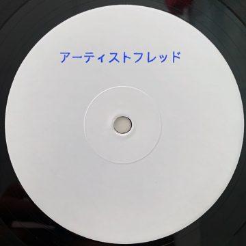 private society volume 2 by fred p white vinyl record